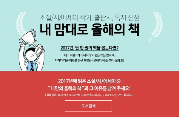 예스24 '내 맘대로 올해의 책' 이벤트.jpg