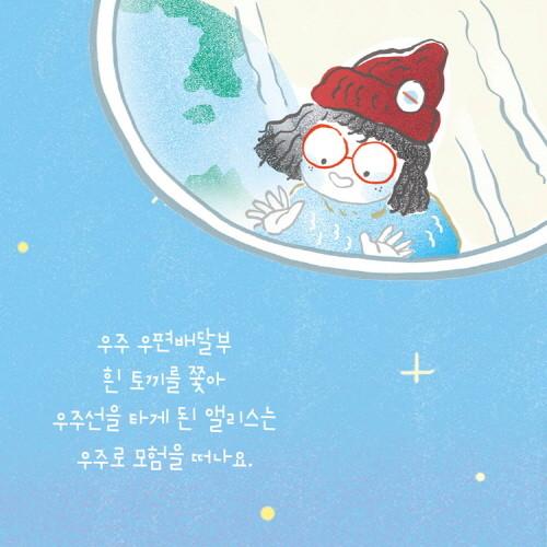 이상한우주의앨리스_카드뉴스2.jpg
