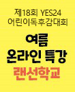 제18회 YES24 어린이 독후감 대회 여름 온라인 특강 - 이재익, 김훈종의 문해력 독서법