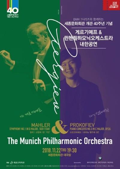게르기예프&뮌헨필하모닉오케스트라.jpg