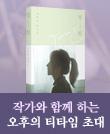 『정희』 작가와 함께하는 오후의 티타임