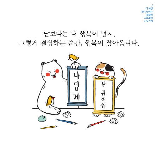 더이상참지않아도괜찮아_카트뉴스 (5).jpg