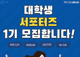 YES24 eBook 대학생 서포터즈 1기 모집!   YES24 채널예스