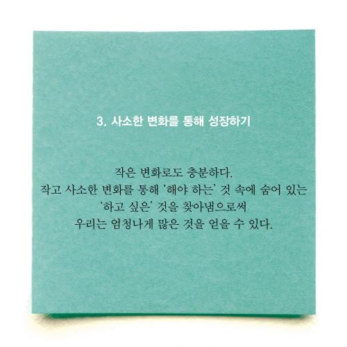 감정이라는무기_카드뉴스0010.jpg