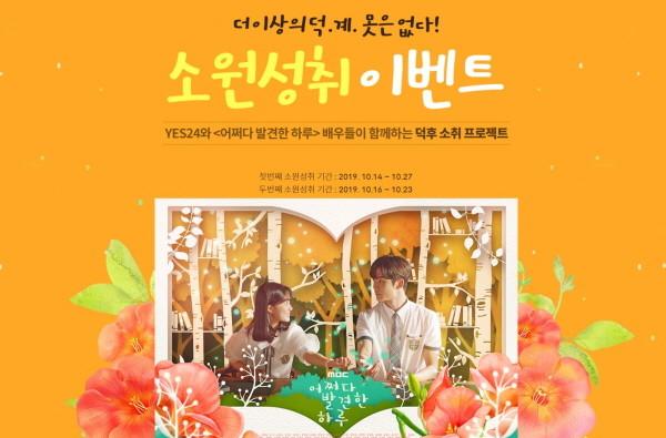 예스24_드라마 제작 협조 기념 이벤트 페이지.jpg
