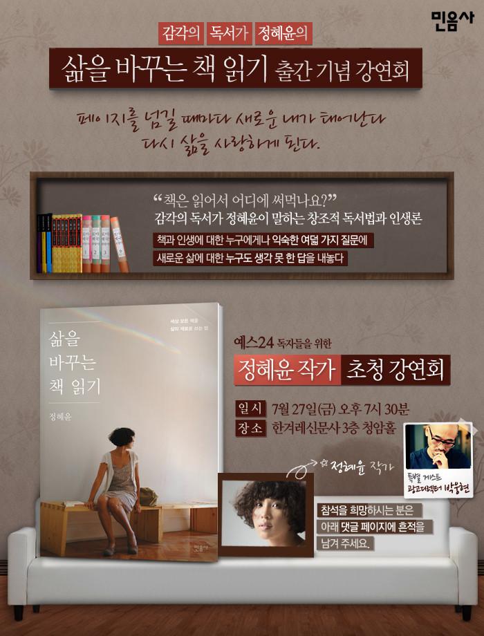 7월 한겨레 강연회.jpg