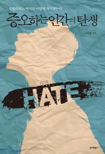 증오하는 인간의 탄생.jpg