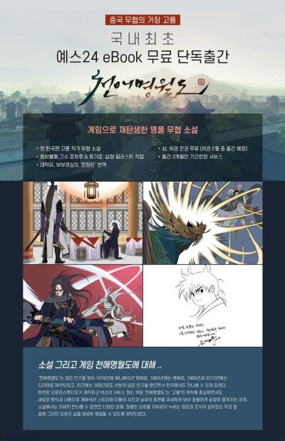 예스24 '천애명월도' 전자책.jpg