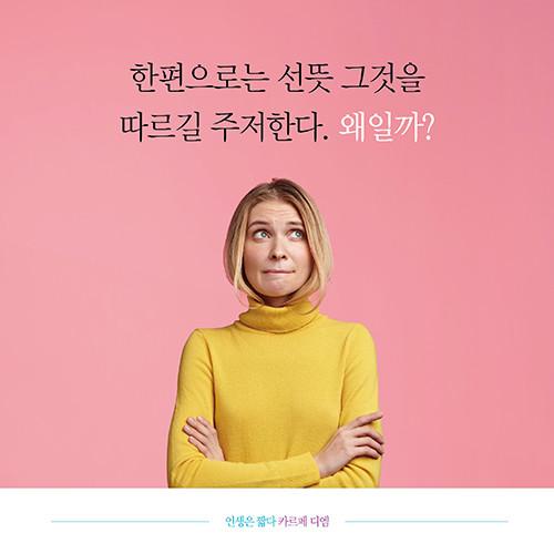 카드뉴스_인생카르페디엠_500x500_예스5.jpg
