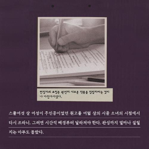하퍼리의삶과문학_카드리뷰_예스24(710x710)6.jpg