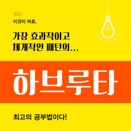 11_카드뉴스(하브루타실습시리즈).jpg