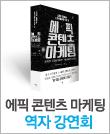 『에픽 콘텐츠 마케팅』 번역자 강연회
