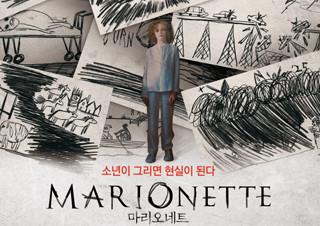 완벽한 스릴러 <마리오네트>, 관람 포인트 TOP 3  | YES24 채널예스