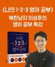 『나의 123 영어 공부』 저자 강연회