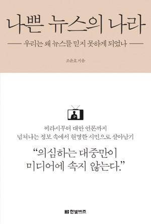 [MD 리뷰 대전] 여전히 '읽기 혁명'이 필요한 시대