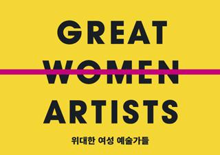 [편집자의 기획] 여성이 주인공인 새로운 미술사 - 『위대한 여성 예술가들』 | YES24 채널예스