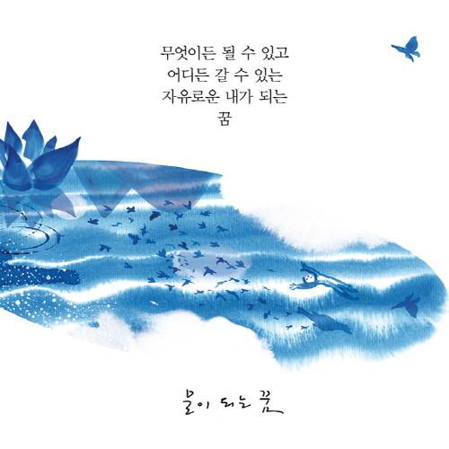 물이되는꿈카드뉴스9.jpg