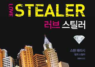 [러브 스틸러] 천재 도둑들의 생애 마지막 일생일대의 프로젝트 | YES24 채널예스