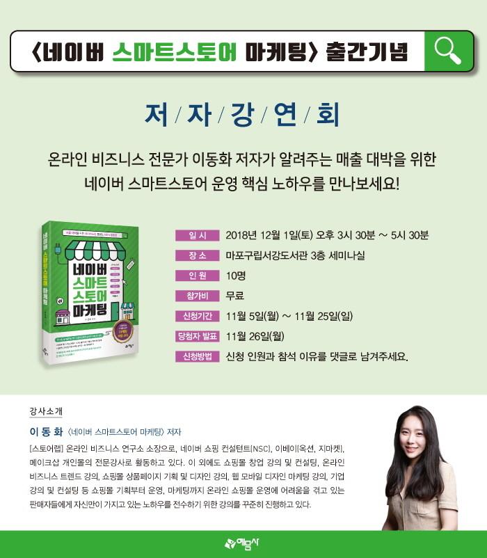 [꾸미기]스마트스토어_이벤트 배너.jpg
