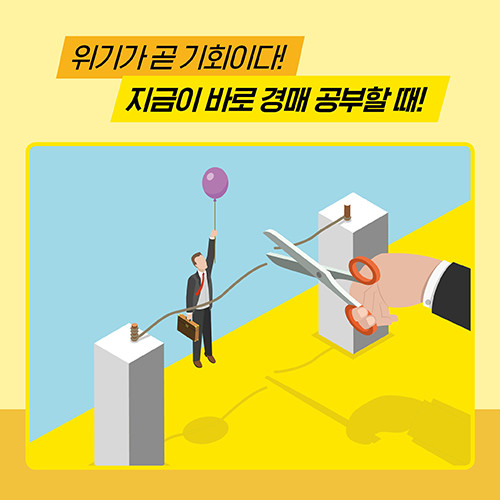 카드뉴스_부동산경매무따기_예스_500x500px_2.jpg