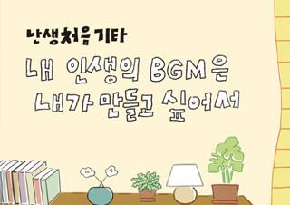 [이주의 신간] 『난생처음 기타』 『마감일기』 | YES24 채널예스