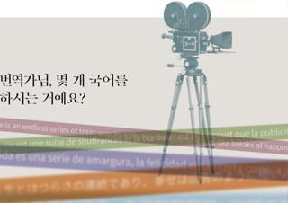 [황석희 칼럼] 번역가님, 몇 개 국어를 하시는 거예요? | YES24 채널예스