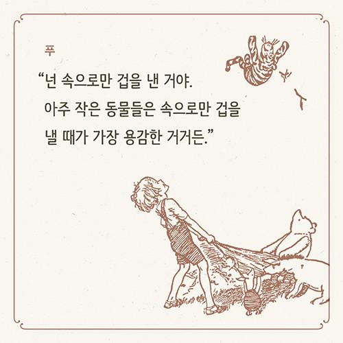 곰돌이푸인생의맛_카드뉴스_500x500_15.jpg
