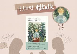 [궁금하면 선Talk] 편집자와의 소중한 인연으로 만들어진 책 ? 무루 편 | YES24 채널예스