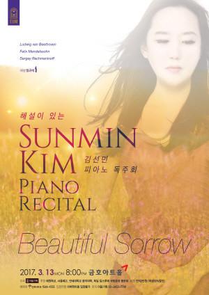 김선민 독주회_포스터12(최종).jpg