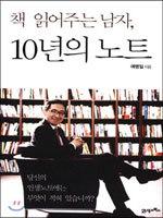 책읽어주는남자