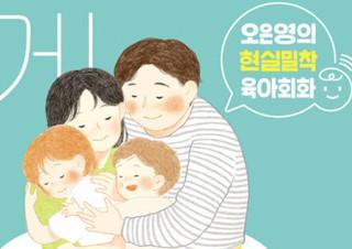 오은영 박사의 훈육법 『어떻게 말해줘야 할까』 3주 연속 1위 등극 | YES24 채널예스