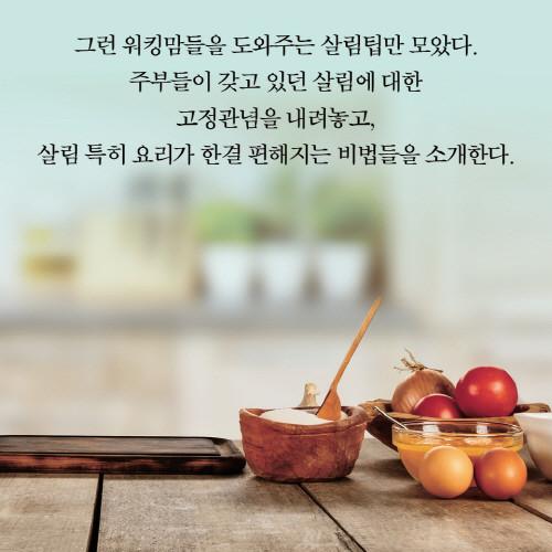 워킹맘_카드뉴스014.jpg