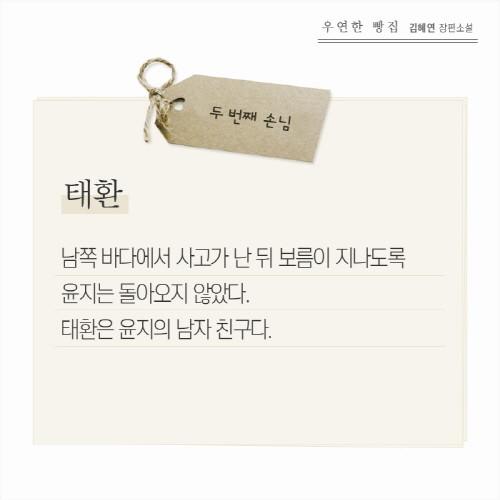 카드뉴스_우연한빵집(5).jpg