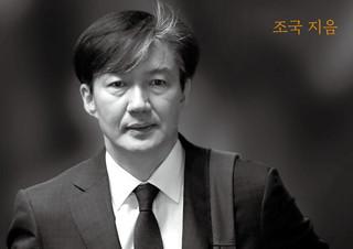 조국 전 법무부 장관의 회고록 『조국의 시간』, 3주 연속 1위 | YES24 채널예스