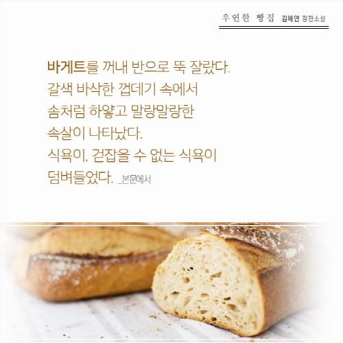 카드뉴스_우연한빵집(4).jpg