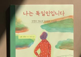 [특별 기고] 이 아름다운 책 속에 무서운 용기가 숨어 있다 - 김누리 교수 | YES24 채널예스
