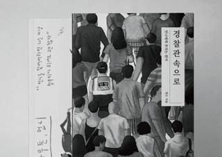 [부캐 특집] 아무튼, 부캐가 필요해 - 『경찰관속으로』 원도 | YES24 채널예스