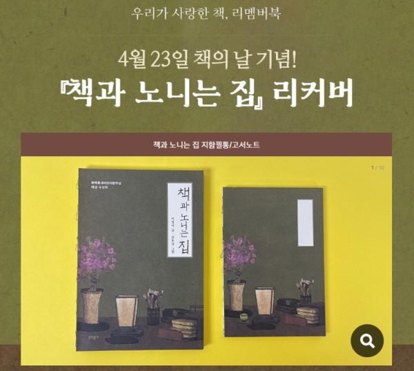 예스24_세계 책의 날 기념 예스 리커버 에디션.jpg