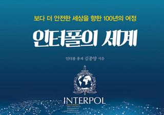 [인터폴의 세계] 보다 더 안전한 세상을 향한 100년의 여정 | YES24 채널예스