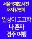 서울국제도서전 『일상이 고고학, 나 혼자 경주 여행』 저자 강연회