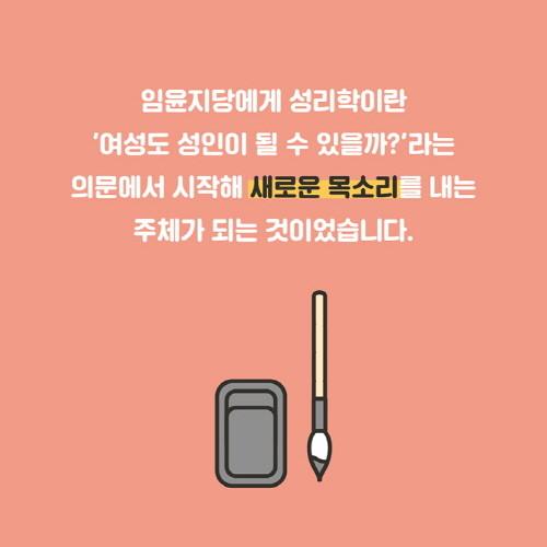임윤지당평전 SNS카드뉴스 710X710_8.jpg