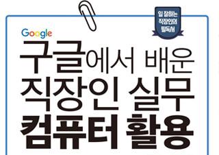 [구글에서 배운 직장인 실무 컴퓨터 활용 45] 일단 활용해 보면 '일 잘하는 직장인' | YES24 채널예스