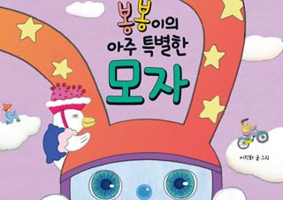 [봉봉이의 아주 특별한 모자] 제2회 미래엔아이세움 어린이책 공모전 대상 수상작 | YES24 채널예스