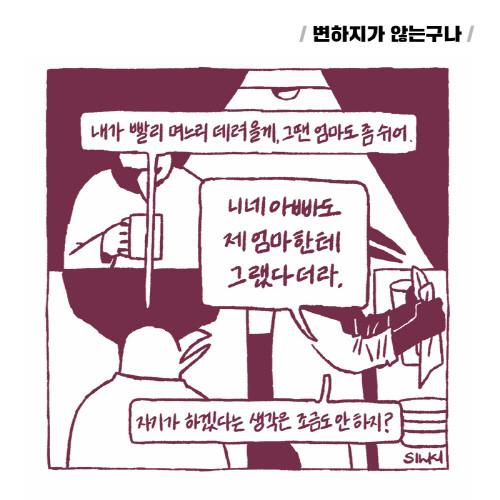 하하하이고-카드뉴스8.jpg