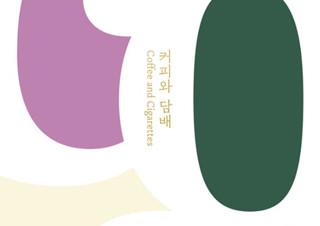 [올해의 표지] 디자인 전문가가 뽑은 최애 북 커버   YES24 채널예스