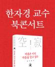 『마음은 이미 마음을 알고 있다』 한자경 교수 북콘서트