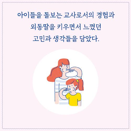 외동아이-카드뉴스12.jpg