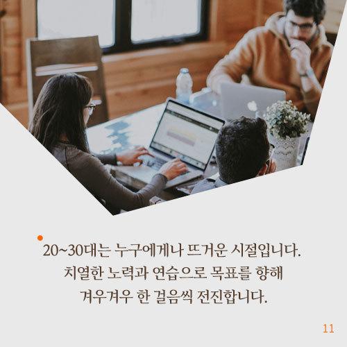 마흔이-되기-전에_채널예스_카드뉴스11.jpg