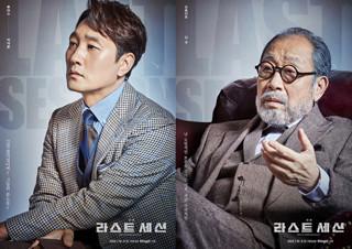 연극 <라스트 세션> '프로이트' & '루이스' 캐릭터 포스터 공개!   YES24 채널예스