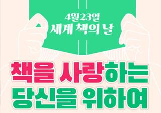 예스24, '세계 책의 날' 맞아 다채로운 이벤트 실시 | YES24 채널예스